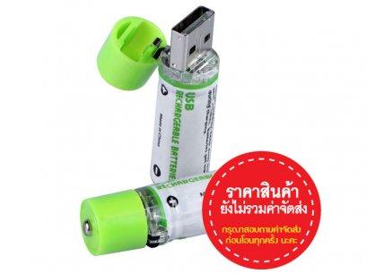 USB Battery Re Charge 1.2V AA ถ่านชาร์จ สามารถเสียบที่ชาร์จโทรศัพท์ได้เลย (2ชิ้น)