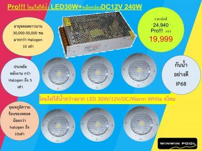 Pro!!!โคมไฟใต้น้ำLed 30W 12V DC Warm white ชุด6โคมพร้อมหม้อแปลง Dc240W