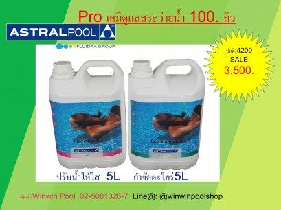 Proเคมีดูแลสระว่ายน้ำ 100คิว Astral Poolสุดคุ้มLiquid flocculant5Lปรับน้ำให้ใส+Extra Algicide5Lกำจัดตะไคร่