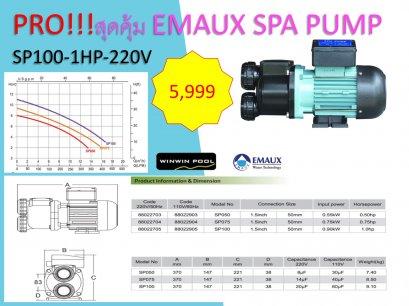 Proสุดคุ้ม Emaux SP100 Spa pump 1HP/220v ปั๊มสปาคุณภาพดี เสียงเงียบราคาประหยัด