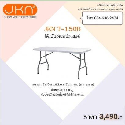 โต๊ะพับอเนกประสงค์ รุ่น JKN T-150B