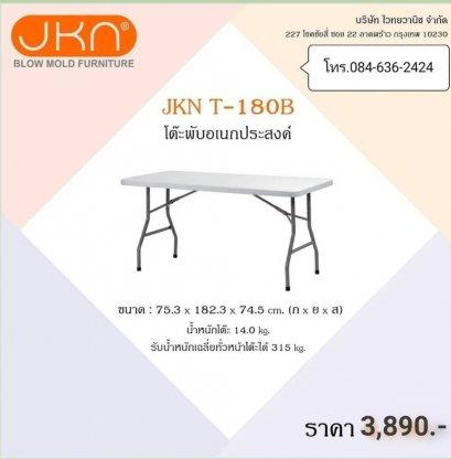 โต๊ะพับอเนกประสงค์ รุ่น JKN T-180B