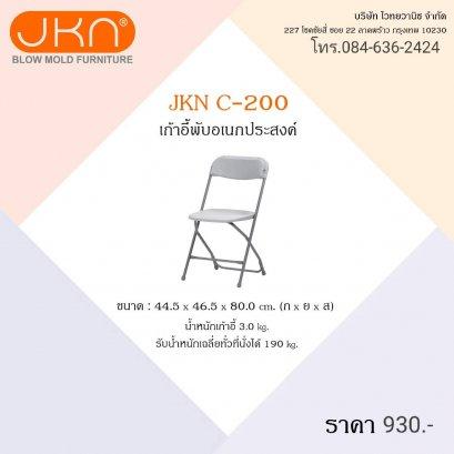 เก้าอี้พับอเนกประสงค์ รุ่น JKN C-200