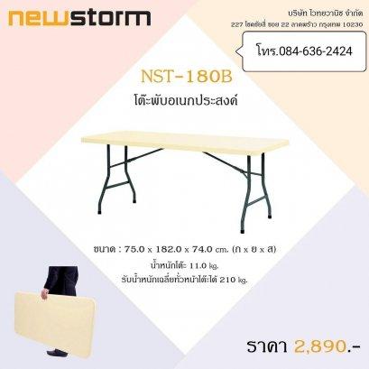 โต๊ะพับพกพาอเนกประสงค์ รุ่น :  NST-180B