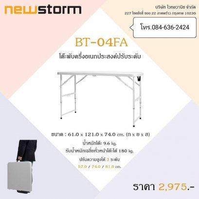 โต๊ะพับครึ่งอเนกประสงค์ รุ่น BT-04FA