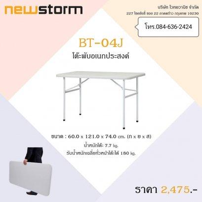 โต๊ะพับอเนกประสงค์ รุ่น BT-04J