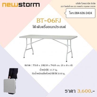 โต๊ะพับครึ่งอเนกประสงค์ รุ่น BT-06FJ