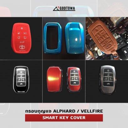 กรอบใส่กุญแจ สำหรับรถยนต์ Alphard Vellfire 30 2015-2021 กรอบสมาร์ทคีย์ ครอบกุญแจอัลพาร์ด กรอบสมาร์ทรีโมทอัลพาร์ด เวลไฟร์ alphard vellfire key cover