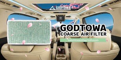 แผ่นกรองแอร์หยาบชั้นนอก ใช้ได้กับรถทุกรุ่น แผ่นกรองแอร์อัลพาร์ด เวลไฟร์ Air Filter แอร์สะอาด กรองแอร์ชั้นนอก (alphard/vellfire)