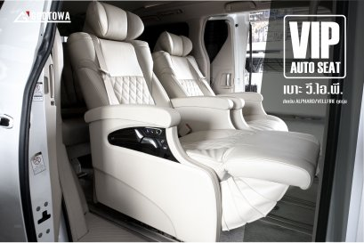 เบาะวี.ไอ.พี. VIP SEAT เบาะรถตรงรุ่นสำหรับ ALPHARD/VELLFIREทุกรุ่น เบาะอัลพาร์ด เบาะเวลไฟร์ ALPHARD VELLFRE SEAT