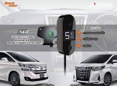 คันเร่งไฟฟ้า RACECHIP XLR สำหรับ กล่องเพิ่มสมรรถนะสำหรับรถยนต์โตโยต้าอัลพาร์ด เวลไฟร์ คันเร่งเรดชิพ ตัวเร่ง คันเร่งไฟฟ้าอัลพาร์ด เวลไฟร์ ตัวเร่งอัลพาร์ด เวลไฟร์