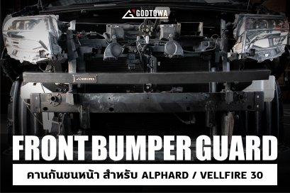 คานกันชนหน้า FRONT BUMPER GUARD ALPHARD/VELLFIRE 30