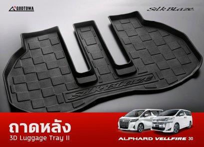 ถาดหลัง ถาดหลังsilkblaze ถาด3มิติSILKBLAZE ถาดรองกันเปื้อนติดรถยนต์ ถาด3มิติติดรถยนต์อัลพาร์ด เวลไฟร์ Luggage Tray ถาดวางสัมภาระ พรมอัลพาร์ด พรมเวลไฟร์ alphard floor mat vellfire floor mat floor mat พรม พรมกันน้ำ