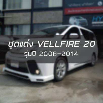 ชุดแต่ง VELLFIRE 2008-2014