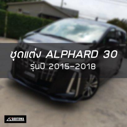 ชุดแต่ง ALPHARD 2015-2018