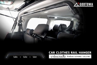บาร์แขวนผ้าในรถ CAR CLOTHES RAIL HANGER