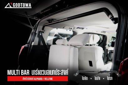 บาร์แขวนอเนกประสงค์ภายในรถ มัลติบาร์ บาร์แขวานของในรถอัลพาร์ด เวลไฟร์ MULTIBAR ค้ำหลัง ไม้แขวน ที่แขวนของอัลพาร์ด ไม้แขวนเสื้ออัลพาร์ดสำหรับรถยนต์ ALPHARD/VELLFIRE