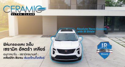 ฟิล์ม 3M CERAMIC ULTRA CLEAR