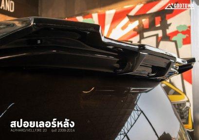 สปอยเลอร์ติดรถยนต์ สปอยเลอร์สำหรับรถอัลพาร์ด เวลไฟร์ 2008-2014 สปอยเลอร์หลัง REAR WING ALPHARD VELLFIRE สปอยเลอร์อัลพาร์ด สปอยเลอร์เวลไฟร์