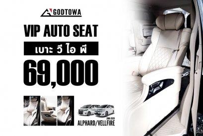 เบาะวี.ไอ.พี. VIP SEAT