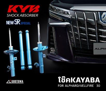 โช๊คตรงรุ่นสำหรับ alphard vellfire คายาบ้า kayaba new sr special KAYABA SHOCK โช๊คkayaba โช๊คติดรถยนต์อัลพาร์ด เวลไฟร์ 30