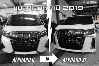 แปลงโฉมหน้า ALPHARD G 2019 เป็น ALPHARD SC 2019