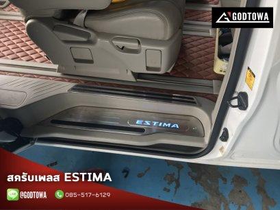 สครับเพลส ESTIMA