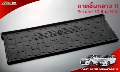 ถาดกลางติดรถยนต์อัลพาร์ด เวลไฟร์ ถาดรองกันเลอะ ถาดsilkblaze ถาดกลางชิ้นที่ 2 Second 3D Rug Mat พรมอัลพาร์ด พรมเวลไฟร์ พรม พรมกันน้ำ