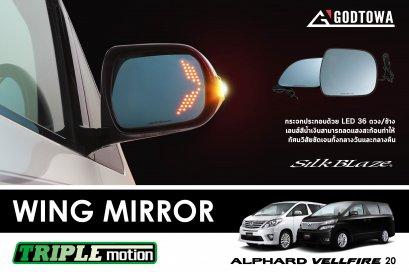 เลนส์กระจกสำหรับalphard/vellfire 20 ยี่ห้อSILK BLAZE รุ่นWING MIRROR กระจกอัลพาร์ด กระจกALPHARD ซิลค์ เบลส