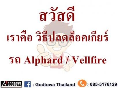 วิธีปลดล็อคเกียร์ ALPHARD/ VELLFIRE