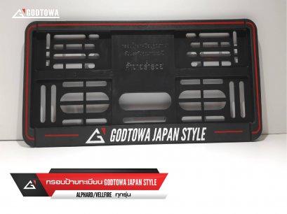 กรอบป้ายทะเบียน GODTOWA JAPAN STYLE