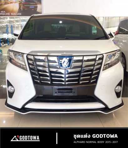 ชุดแต่ง GODTOWA ALPHARD NORMAL BODY 2015