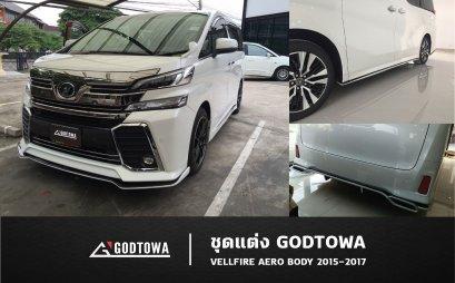 ชุดแต่ง GODTOWA VELLFIRE AERO BODY 2015-2017