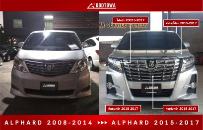 แปลงหน้า ALPHARD 20 2008-2014 เป็น ALPHARD 30 2015-2017