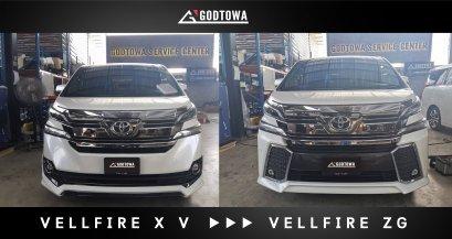 แปลงหน้า VELLFIRE X V 2015-2017 เป็น VELLFIRE ZG 2015-2017