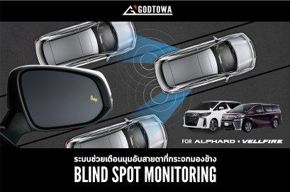 ระบบช่วยเตือนมุมอับสายตาที่กระจกมองข้าง (BSM)