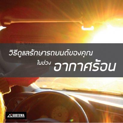 วิธีดูแลรักษารถยนต์ของคุณในช่วงอากาศร้อน