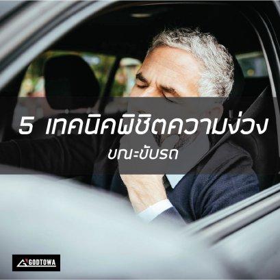5 เทคนิคพิชิตความง่วงขณะขับรถ
