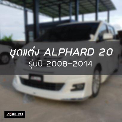 ชุดแต่ง ALPHARD 2008-2014