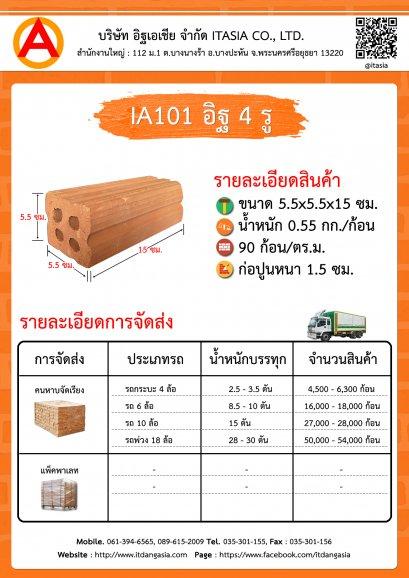 IA101 อิฐแดง 4 รู ขนาด 5.5X5.5X15 ซม.