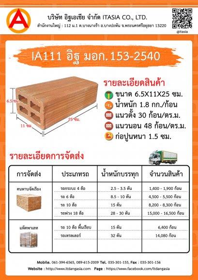 IA111 อิฐแดง มอก.153-2540 ขนาด 6.5X11X25 ซม.