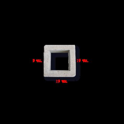 833 อิฐบล็อก ช่องลม โปร่ง ขนาด 9x19x19 ซม.