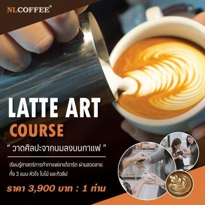 คอร์สเรียนชงกาแฟ Latte Art