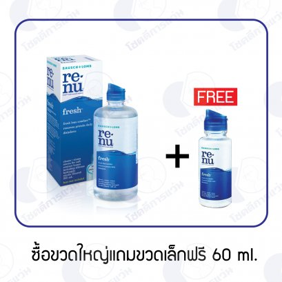 น้ำยาล้างคอนแทคเลนส์ Renu สูตรมาตรฐาน