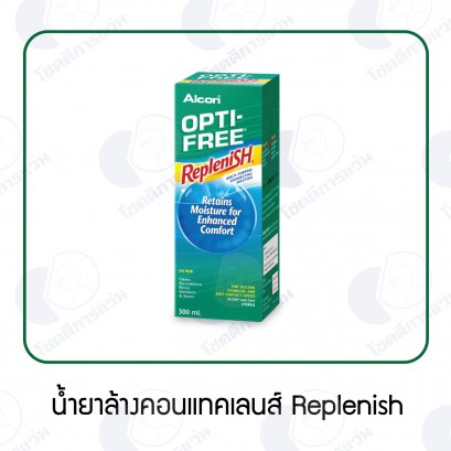 น้ำยาล้างคอนแทคเลนส์ Replenish (แถมขวดเล็ก 60ml)