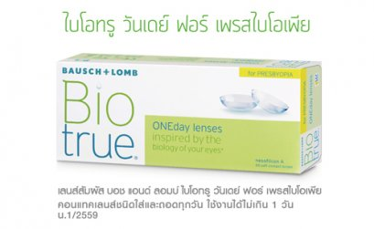 BioTrue for Presbyopia