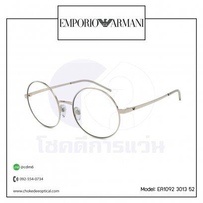 กรอบแว่นสายตา E.Armani EA1092 3013 52