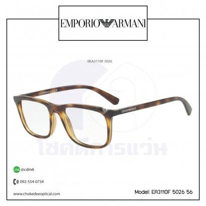 กรอบแว่นสายตา E.Armani EA3110F 5026 56