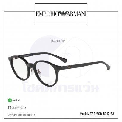 กรอบแว่นสายตา E.Armani EA3150D 5017 53