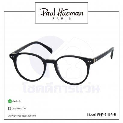 กรอบแว่น Paul Hueman PHF-5116A-5